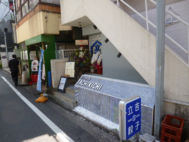 KITCHEN TACHIKICHI青山店004